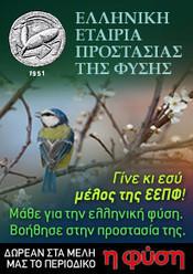 Οικολογικά Σχολεία | Ελληνική Εταιρία Προστασίας της Φύσης | Ε2_15ο Δημοτικό Σχολείο Ρεθύμνου | Scoop.it