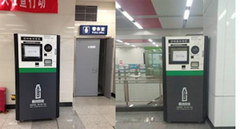 A Pékin, on peut payer son ticket de métro en recyclant ses bouteilles de plastique usagées | strategies urbaines | Scoop.it