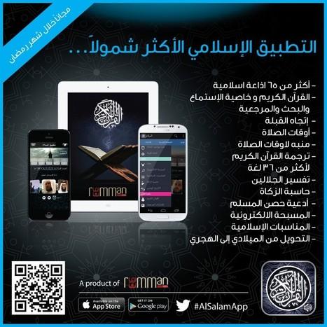 حصريا: تطبيق السلام مجانا علي اندرويد وايفون | بكرا اون لاين | Scoop.it