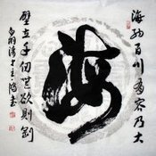 Chinese Calligraphy Paintings for sale! | Artisoo Chinese Painting | Scoop.it