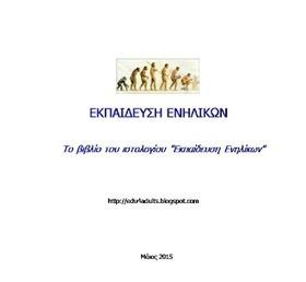 Συνέντευξη στο inkastoria.gr για εκπαιδευτικά θέματα | ΕΚΠΑΙΔΕΥΣΗ ΕΝΗΛΙΚΩΝ | Scoop.it