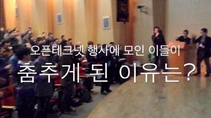 [현장] 춤과 노래로 배우는 '오픈스택' | Bloter.net - 블로터닷넷 | 오픈소스 기반 클라우드 | Scoop.it