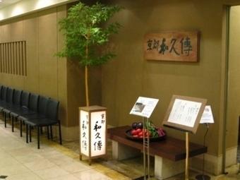 Restaurant Wakuden | Cuisine japonaise | Scoop.it