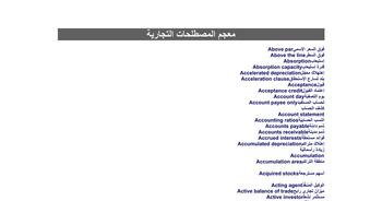 (AR) (EN) (DOC) - معجم المصطلحات التجارية | GoogleDrive | Glossarissimo! | Scoop.it