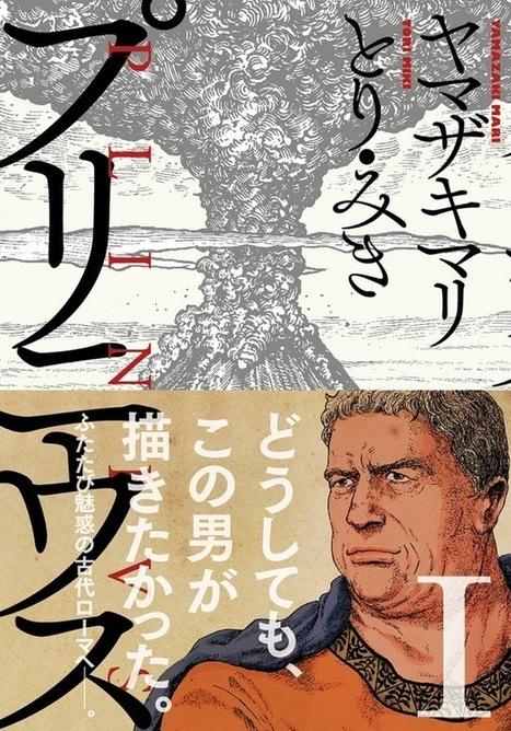 Pline, le nouveau manga de Mari YAMAZAKI, chez Casterman | LVDVS CHIRONIS 3.0 | Scoop.it