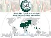 الإيسيسكو تعقد ورشة حول إعداد الاستراتيجية الوطنية لإدارة مخاطر الكوارث الطبيعية في موريتانيا | apapress | Scoop.it