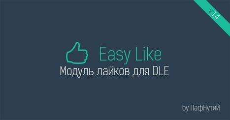 Easy Like 1.4.1 [DLE 9.x - 10.x] | Coderlaba | Scoop.it