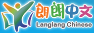 朗朗中文 Yes! Chinese - Learning Chinese | Unionville High S.S. | Scoop.it