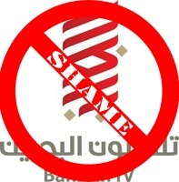 Shame on you Bahrain TV. | Human Rights and the Will to be free | Scoop.it