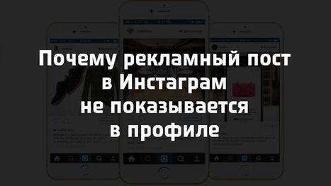 Почему рекламный пост в Инстаграм не показывается в профиле | Социальные сети и бизнес | Scoop.it