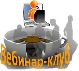 Љубитељи финих вебинара | Семинари | Scoop.it