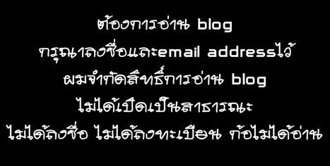 จำกัดสิทธิ์การอ่านblog   Jeab Annop's Scoop   Scoop.it
