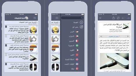 أخبار التطبيقات ونصائح لأجهزة آيفون باللغة العربية   4tecme   Scoop.it