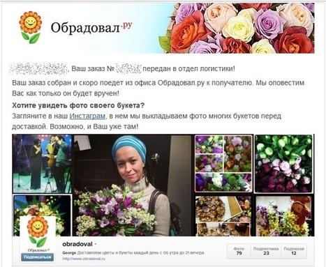 В Instagram расцвели цветы (Российский кейс Instagram для бизнеса) | SEO, SMM | Scoop.it