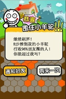 类似神经猫的游戏《你是我的小羊驼》 - CocoaChina代码库 | App Developer | Scoop.it
