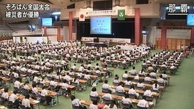 [Eng] Un survivant de la catastrophe du Japon remporte l'épreuve du concours soroban | NHK WORLD English | Japon : séisme, tsunami & conséquences | Scoop.it