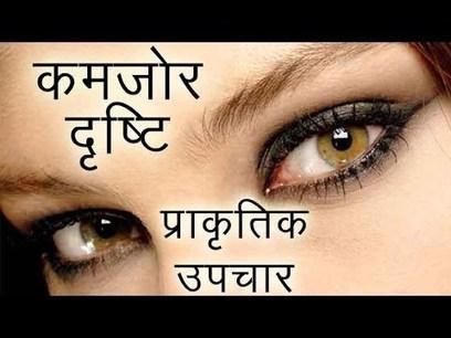 How to improve eyesight -  Ayurveda Herbs Natural Remedies to improve eyesight (Hindi) | Improve Eyesight Remedies | Scoop.it