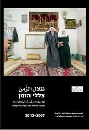 Shadows of Time:Photographic documentation of the Elders of Wadi 'Ara, 2007-2012 | Umm el-Fahem Art Gallery | Shadows of Time | Scoop.it