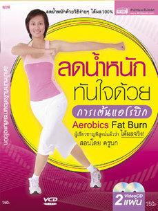 เต้นแอโรบิก ลดน้ำหนัก | หนังสือมาใหม่ ขายดี | Thai Book Today | Scoop.it