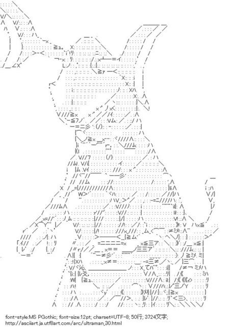 エレキング (ウルトラマン) | ASCII Art | Scoop.it