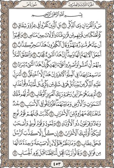 #Sad by the #Quran #containing #Reminder – #KSU #Electronic #Moshaf #project @barkinet #hmkingmedvi#fb — BARKI 2016 | Me&Ubuntu | Scoop.it