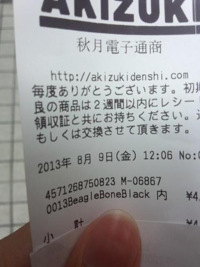 Twitter / ato_sou: beaglebone買ったよ! ... | Raspberry Pi | Scoop.it