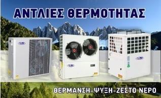 Αντλίες θερμότητας κόστος   Heat Pumps   Scoop.it