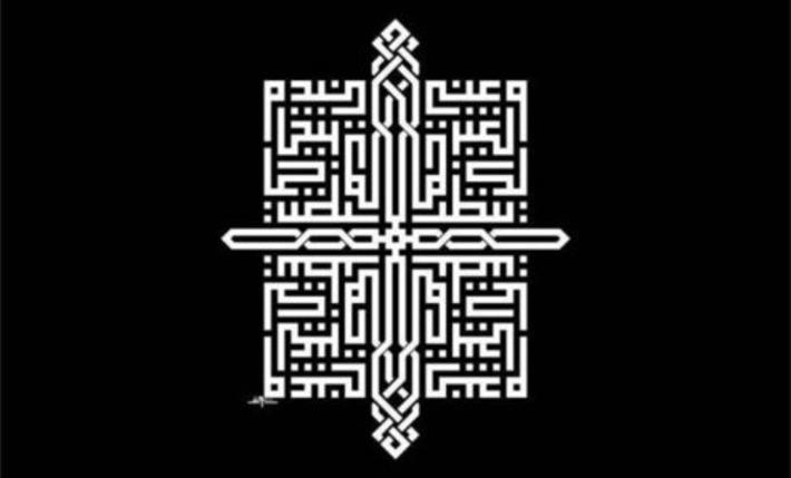 Exploring the meticulous art of Kufi Murabba | Arab News | Asie | Scoop.it