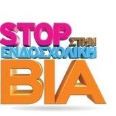 εκπαιδευτική ταινία ΕΨΥΠΕ - VIDEO - Παιδιά - Stop Στην Ενδοσχολική Βία | Antibullying.gr | ΒΟΗΘΩΝΤΑΣ ΤΟΥΣ ΓΟΝΕΙΣ ΤΩΝ ΠΑΙΔΙΩΝ ΜΑΣ ΣΤΟ ΣΧΟΛΕΙΟ | Scoop.it