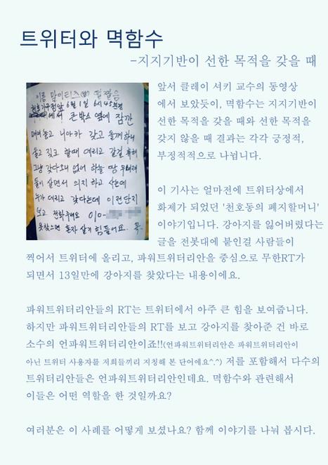 [Contents 3] '트위터의 힘'...천호동 폐지할머니 잃어버린 강아지 되찾아 | 소셜미디어시대, 멱함수의시대 | Scoop.it