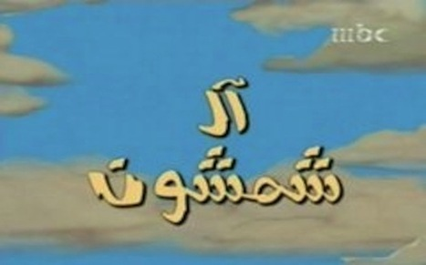 11 Memories From the Arabic Version of 'The Simpsons' | Arabian Peninsula | Scoop.it