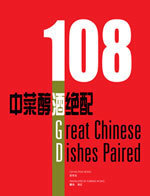 Perfect Pairings Awards - How to pair chinese food and Wine   Wine&Spirits   Scoop.it