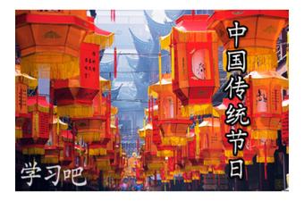 中国传统节日Fiestas Tradicionales Chinas | 学习吧! | Chinese traditional festivals | Scoop.it