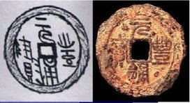 Ancient Chinese Coins Discovered In Harla, Eastern Ethiopia | Ancient Activities | Scoop.it