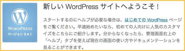 WordPressを1ヶ月運用したレポート(検索編) | 販促アドバイザーの ...