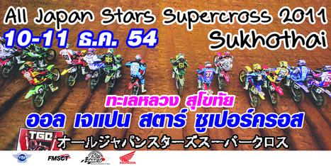 เรียนเชิญงานแถลงข่าว PTT All Japan Star Supercross in Sukhothai 2011 ในวันศุกร์ที่ 9 ธันวาคม 2554 เวลา 10.00 น. ห้องบอลรูม, โรงแรมแกรนด์ เมอร์เคียว ฟอร์จูน กรุงเทพ สี่แยกรัชดา | FMSCT-Live.com | Scoop.it