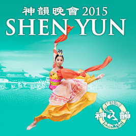 Shen Yun Performing Arts | Truth about China and this world | Scoop.it