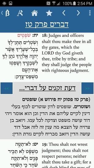 BetaMidrash: My Favorite Torah App for the Android Smartphone | Jewish Education Around the World | Scoop.it