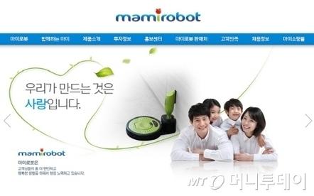 마미로봇, 홈페이지 개편…고객과 소통 강화 - 머니투데이 (보도자료) | [Mamirobot] Robot Vacuum Cleaner - robot staubsauger | Scoop.it