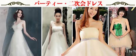 パーティー・二次会ドレス フォーマルドレス 可愛いドレス | buraidarus | Scoop.it