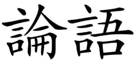 Uusi käännös avaa kungfutselaista filosofiaa | Uskonto | Scoop.it