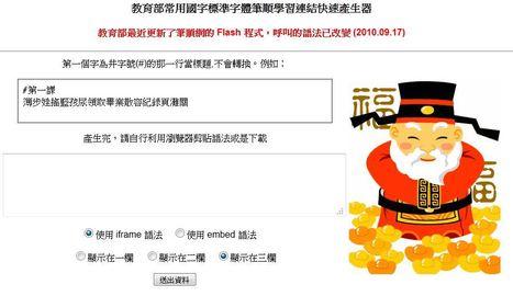 中華民國教育部常用國字標準字體筆順學習連結快速產生器 | 生字詞的教材設計 | Scoop.it