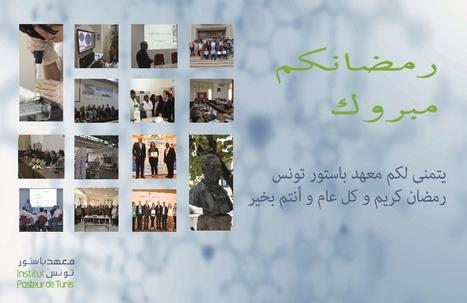 رمضانكم مبروك | Institut Pasteur de Tunis-معهد باستور تونس | Scoop.it
