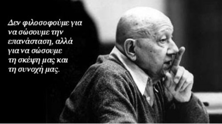 Κ. Καστοριάδης: Φιλόσοφος της αυτονομίας και του φαντασιακού   Αρθρα   Scoop.it