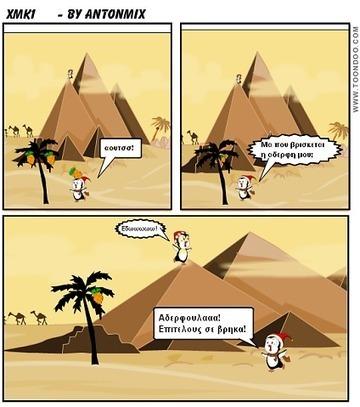 Κόμικ στο Toondoo | Εκπαιδευτικά Νέα | Scoop.it