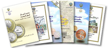 (AR) (EN) (PDF) - Speeches Archive   Central Bank of Kuwait   Glossarissimo!   Scoop.it