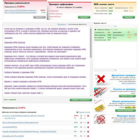 Антиплагиат онлайн — обзор онлайн сервисов проверки текста на плагиат | Профессия тьютор | Scoop.it