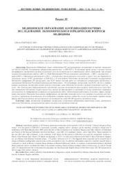 СОСТОЯНИЕ И ПРОБЛЕМЫ СОВЕРШЕНСТВОВАНИЯ МАССИВА ОЦИФРОВАННЫХ ОТЕЧЕСТВЕННЫХ ДИССЕРТАЦИОННЫХ ИССЛЕДОВАНИЙ ПО СПЕЦИАЛЬНОСТИ 14.03.10 «КЛИНИЧЕСКАЯ ЛАБОРАТОРНАЯ ДИАГНОСТИКА» (2000-2013 ГГ.) | Медицинская наука. Аспирантура | Scoop.it
