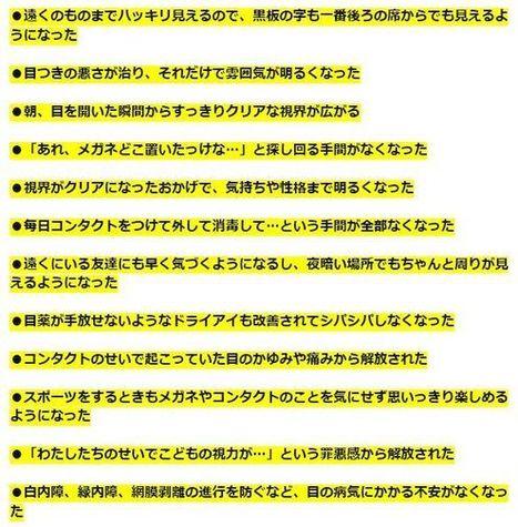 田中謹也【アイトレーニング】は詐欺か?視力回復の程度と口コミ | 【上田式】首の痛み改善プログラムは効果薄!?評価とレビュー | Scoop.it