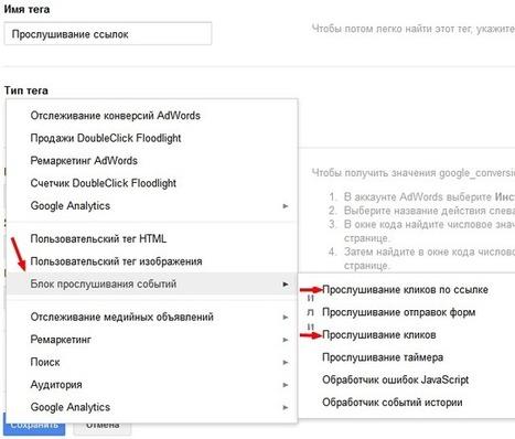 Настройка событий в Google Tag Manager: клик по баннеру, ссылке   Google Analytics   Scoop.it